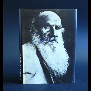 Авторский коллектив - Неизвестный Толстой в архивах России и США. Рукописи, письма, воспоминания, наблюдения, версии