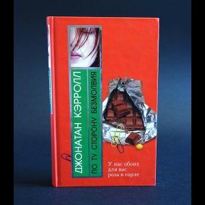 Кэрролл Джонатан - По ту сторону безмолвия