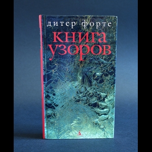 Форте Дитер - Книга узоров