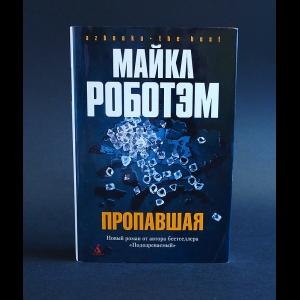 Роботэм Майкл - Пропавшая