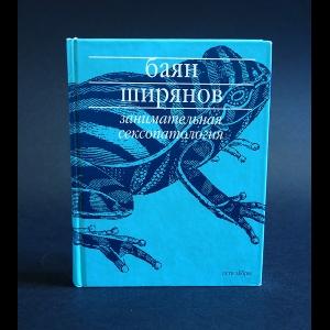 Ширянов Баян - Занимательная сексопатология