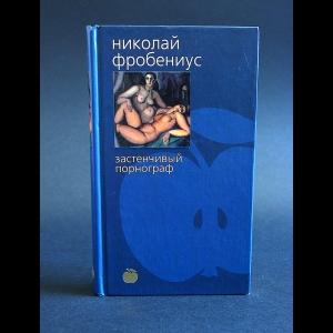 Фробениус Николай - Застенчивый порнограф