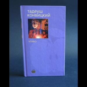Конвицкий Тадеуш - Чтиво