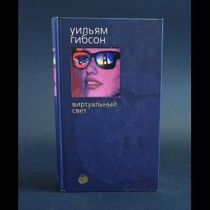 Гибсон Уильям - Виртуальный свет