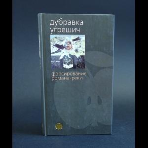 Угрешич Дубравка - Форсирование романа - реки