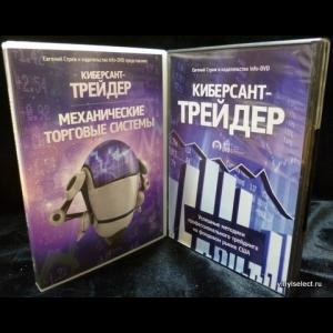 Евгений Стриж - Киберсант-Трейдер + Механические Торговые Системы (2 DVD)
