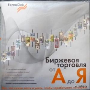 Авторский коллектив - Биржевая торговля от А до Я - Мультимедийный Учебный Курс (8 DVD + 2 Books)