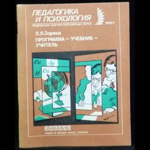 Зорина Л.Я. - Педагогика и психология 1989/1. Программа - учебник - учитель