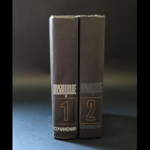 Ницше Фридрих - Фридрих Ницше Сочинения в 2 томах