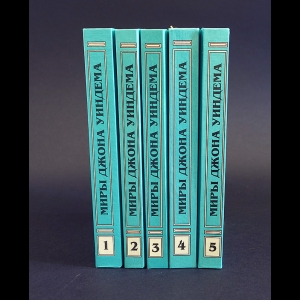 Уиндмен Джон - Миры Джона Уиндема (комплект из 5 книг)