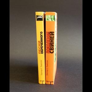 Томпсон Хантер - Хантер С. Томпсон комплект из 2 книг