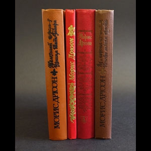 Дрюон Морис - Проклятые короли комплект из 4 книг