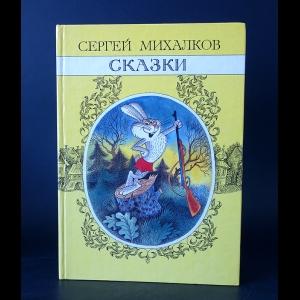 Михалков Сергей - Сергей Михалков. Сказки