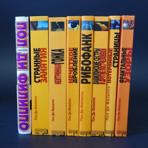 Ди Филиппо Пол - Пол ди Филиппо комплект из 6 книг