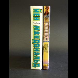 Макдональд Йен - Йен Макдональд комплект из 2 книг
