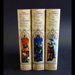Асприн Роберт - Мир воров (комплект из 3 книг)
