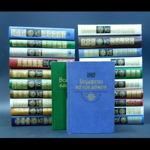 Авторский коллектив - История Отечества в романах, повестях, документах (комплект из 22 книг)