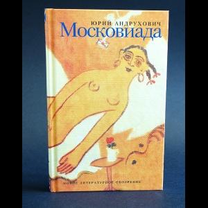 Андрухович Юрий - Московиада