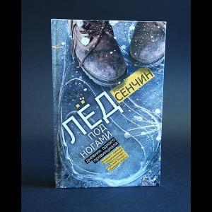 Сенчин Роман - Лёд под ногами