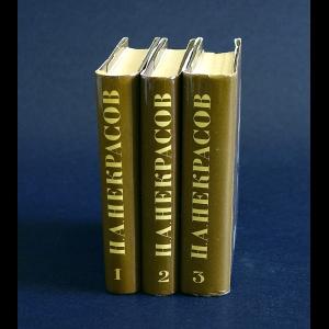 Некрасов Н.А. - Н.А. Некрасов Избранное в 3 томах