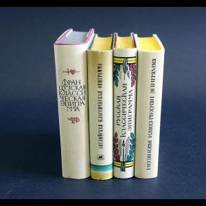 Авторский коллектив - Классическая эпиграмма (комплект из 4 книг)
