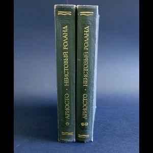 Ариосто Лудовико - Неистовый Роланд (комплект из 2 книг)