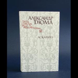 Дюма Александр - Асканио