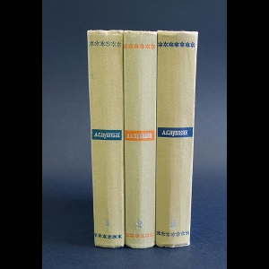 Пушкин А.С. - А.С.Пушкин Сочинения в 3 томах (комплект из 3 книг)