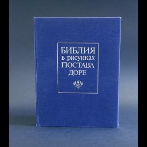 Доре Гюстав - Библия в рисунках Гюстава Доре