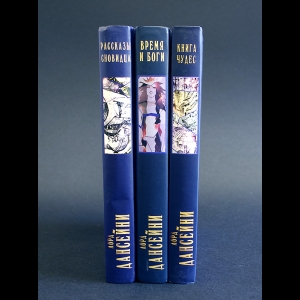 Лорд Дансейни - Лорд Дансейни комплект из 3 книг