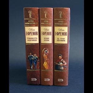 Ефремов Иван - Иван Ефремов комплект из 3 книг