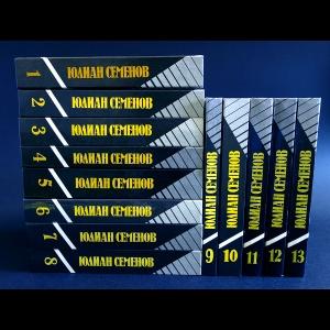 Семенов Юлиан - Юлиан Семенов. Собрание сочинений (комплект из 13 книг)