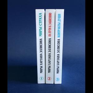 Эллисон Харлан - Миры Харлана Эллисона (комплект из 3 книг)