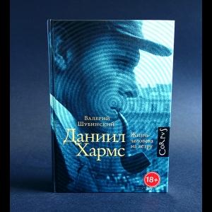Шубинский Валерий - Даниил Хармс. Жизнь человека на ветру