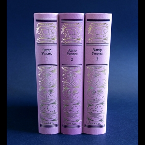 Уоллес Эдгар - Эдгар Уоллес. Сочинения в 3 томах