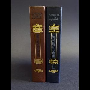 Дюма Александр - Жозеф Бальзамо (комплект из 2 книг)