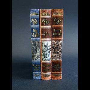 Чан Тэд, Бачигалуци Паоло, Уиллис Конни - Коллекционная фантастика комплект из 3 книг