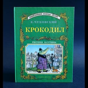 Чуковский Корней - Крокодил. Старая-престарая сказка