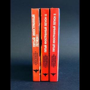 Кейт Эндрю, Кейт Уильям - Пятый Иностранный Легион (комплект из 3 книг)