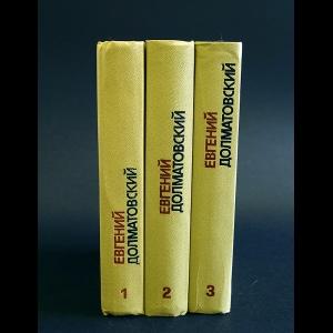 Долматовский Евгений - Евгений Долматовский Собрание сочинений в 3 томах (комплект из 3 книг)