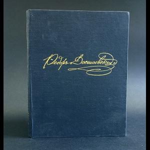 Авторский коллектив - Ф.М.Достоевский. В портретах, иллюстрациях, документах