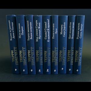 Пратчетт Терри - Терри Пратчетт комплект из 9 книг