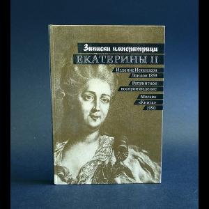Екатерина II - Записки императрицы Екатерины II