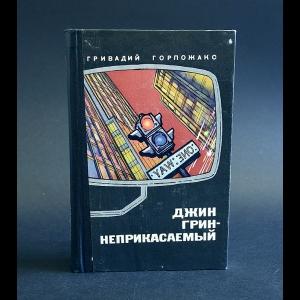 Горпожакс Гривадий - Джин Грин - неприкасаемый