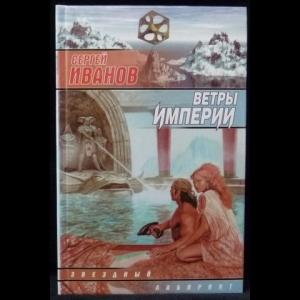 Иванов Сергей - Сергей Иванов  комплект из 8 книг.