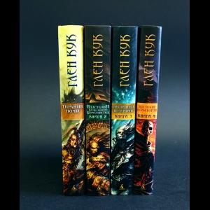 Кук Глен - Глен Кук комплект из 4 книг