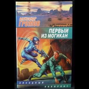 Громов Александр - Александр Громов комплект из 8 книг