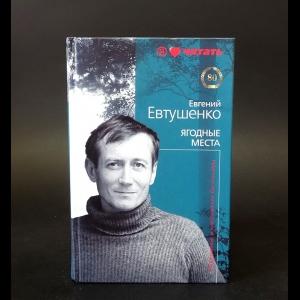 Евтушенко Евгений - Ягодные места