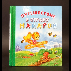 Скрипниченко Кира - Путешествие в страну Макарон