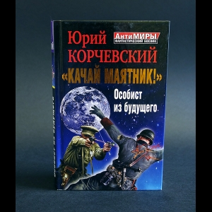 Корчевский Юрий - Качай маятник